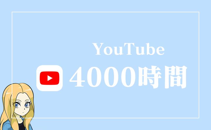 YouTubeの4000時間の再生数はどのくらい?新しい収益化基準変更されたけど抜け道はある?