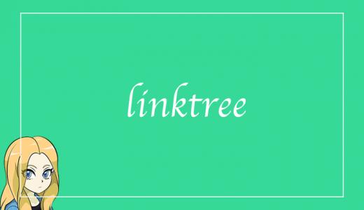 インスタ攻略!linkterr(リンクツリー)の使い方や特徴 | 複数リンクを設置機能が便利
