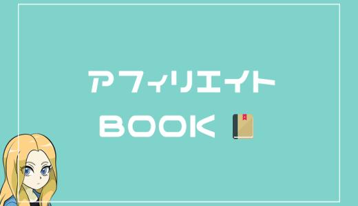 【永久保存】これまで読んだアフィリエイトおすすめ本を永遠と紹介していく
