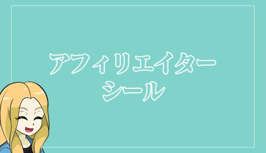 おすすめアフィリエイターシール⑧選【2019年版】