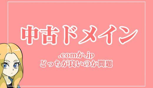 中古ドメインは.comより.jpが良いのか?60個のサイトを作って見えた自分なりの仮説