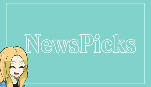 newspicks(ニュースピックス)の登録方法と使い方
