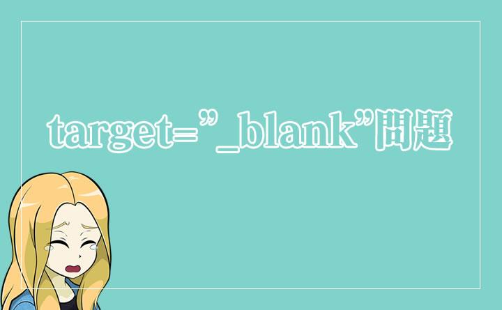 """アフィリンクが開かない『target=""""_blank""""問題』の概要と解決策"""